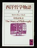 西洋哲学物語〈下〉 (講談社学術文庫)