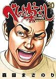 べしゃり暮らし 20 (ヤングジャンプコミックス)