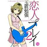 恋人プレイ 2 (幻冬舎コミックス漫画文庫 た 1-2)