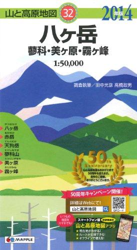 山と高原地図 八ヶ岳 蓼科・美ヶ原・霧ヶ峰 (登山地図 | マップル)