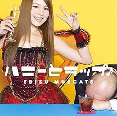 恵比寿マスカッツ「ハニーとラップ♪」のジャケット画像