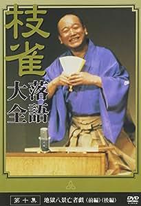 桂 枝雀 落語大全 第十集 [DVD]