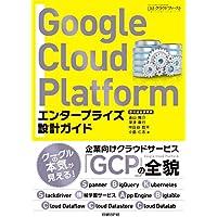 Google Cloud Platform エンタープライズ設計ガイド