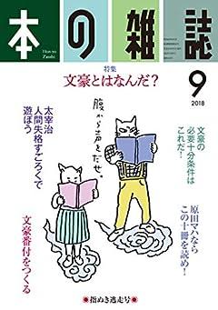 本の雑誌423号2018年9月号