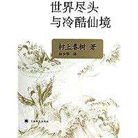 ä¸ç尽頭èå·é·ä»å¢(ä¸çã®çµããã¨ãã¼ããã¤ã«ãã»ã¯ã³ãã¼ã©ã³ã)(中å½èª) (æä¸æ¥æ¨¹æé)