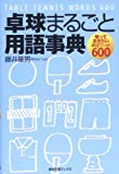 卓球まるごと用語事典—知っておきたい卓球ワード600 (卓球王国ブックス)