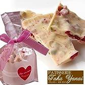 パティスリー『TakaYanai』ピスタチオ&フランボワーズ入りホワイトチョコ55g×1袋(ラッピング袋入)≪バレンタインチョコレート2017≫