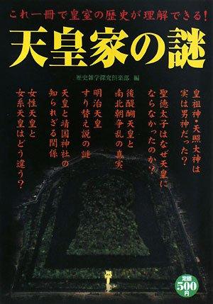 天皇家の謎―これ一冊で皇室の歴史が理解できる!の詳細を見る