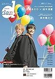 TVガイドdan[ダン]vol.22 (TOKYO NEWS MOOK 772号) 画像