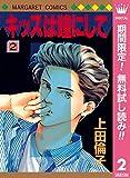 キッスは瞳にして【期間限定無料】 2 (マーガレットコミックスDIGITAL)