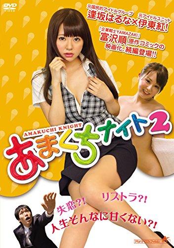 あまくちナイト2 [DVD]
