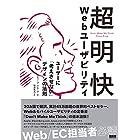超明快 Webユーザビリティ ―ユーザーに「考えさせない」デザインの法則