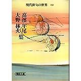 高浜年尾 大野林火集 (朝日文庫―現代俳句の世界)