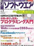 日経ソフトウエア 2011年 05月号 [雑誌]