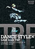 DANCE STYLE × SAM from TRF DANCER PERFECT STRETCH & RHYTHM BASIC[DVD] (<DVD>)
