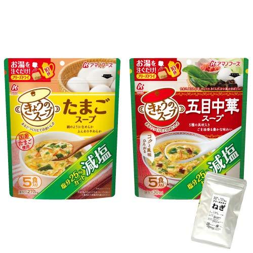 アマノフーズ フリーズドライ 減塩 スープ ( たまご 五目中華 ) 2種類 60食 きょうのスープ 小袋ねぎ1袋 セット