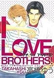 I LOVE BROTHERS!  / 高橋 ゆう のシリーズ情報を見る