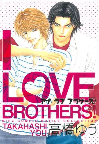 I love brothers! (バーズコミックス ルチルコレクション)の詳細を見る