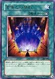 遊戯王 305-033-R 《奈落との契約》 Rare