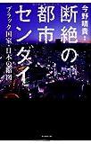 断絶の都市センダイ ブラック国家・日本の縮図