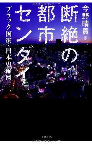 断絶の都市センダイ ブラック国家・日本の縮図の詳細を見る