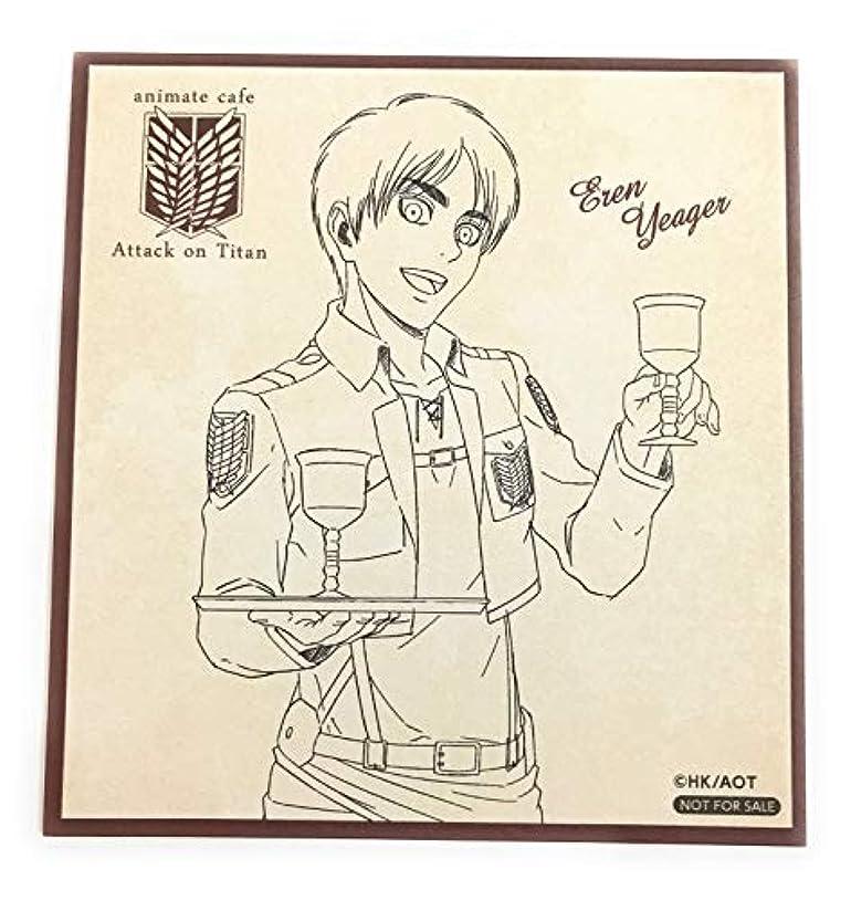 逆説注ぎますロール進撃の巨人 Season 3 Part.2 × アニメイトカフェ 購入特典 色紙 風 カード エレン 単品