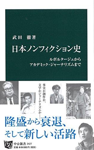 日本ノンフィクション史 - ルポルタージュからアカデミック・ジャーナリズムまで (中公新書)