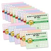 板橋中央看護専門学校(第1学科)2ヶ月対策合格セット問題集(15冊)