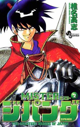 MISTERジパング(2) (少年サンデーコミックス)