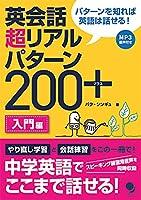 英会話超リアルパターン200+【入門編】[MP3音声付]