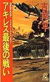 アキレス最後の戦い / 吉岡 平 のシリーズ情報を見る