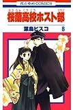 桜蘭高校ホスト部(クラブ) 8 (花とゆめコミックス)