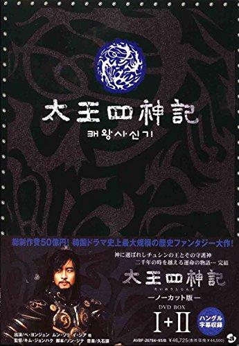 太王四神記 DVD BOX I+2 13枚組