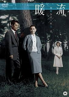 暖流(1957)