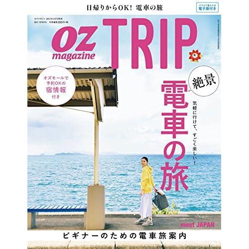 OZ TRIP (オズトリップ) 2017年 04月号 [雑誌] (OZmagazine)