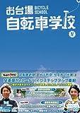 お台場自転車学校 講義 4 (スプリント/輪行/ロードレースの世界) [DVD]