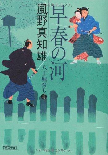早春の河 八丁堀育ち4 (朝日文庫)
