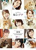 関西テレビねこアナカレンダー カレンダー 【2018年版】 18CL-0228