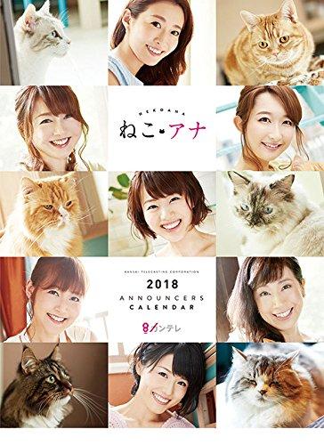 関西テレビねこアナカレンダー 2018年カレンダー