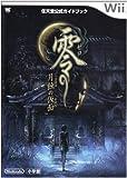 零—月蝕の仮面 任天堂公式ガイドブック Wii (ワンダーライフスペシャル Wii任天堂公式ガイドブック)