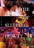THE LIMIT OF SLEEPING BEAUTY リミット・オブ・スリーピン...[DVD]