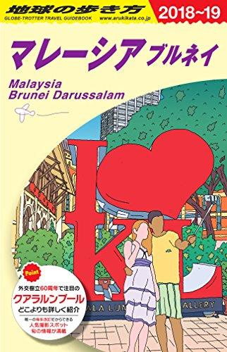D19 地球の歩き方 マレーシア ブルネイ 2018~2019