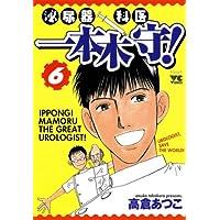 泌尿器科医一本木守!(6) (ヤングチャンピオン・コミックス)