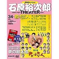 石原裕次郎シアター DVDコレクション 34号 『君は恋人』  [分冊百科]