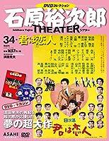 石原裕次郎シアター DVDコレクション 34号  [分冊百科]