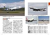 旅客機型式ハンドブック (イカロス・ムック) 画像