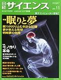 日経 サイエンス 2013年 11月号 [雑誌]