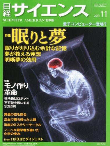 日経 サイエンス 2013年 11月号 [雑誌]の詳細を見る