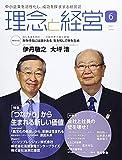 理念と経営 2021年 06 月号 [雑誌]