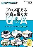 プロが答える写真の撮り方Q&A (学研カメラムック)